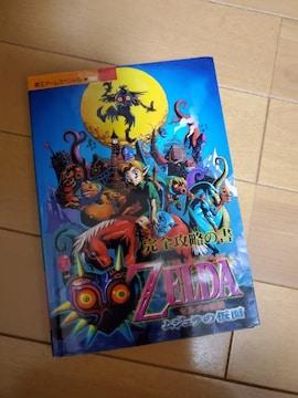 ゼルダの伝説 ムジュラの仮面 完全攻略の書