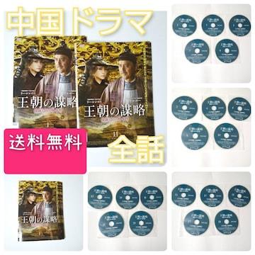 【中国ドラマ】DVD★『王朝の謀略〜周新と10の怪事件』(全話)★