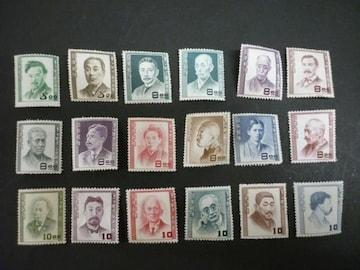 文化人シリーズ18種完 西周他 バラ18枚 38,500円