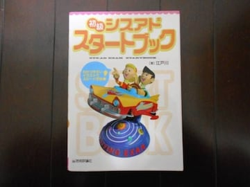 ★本 技術評論社 初級シスアド・スタートブック 美品