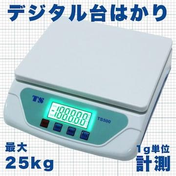 デジタル台はかり 最大25kgまで測定 1g単位 食材の計量・・