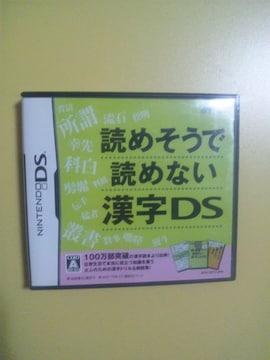 【送料無料】読めそうで読めない漢字DS 大人のための漢字ドリ