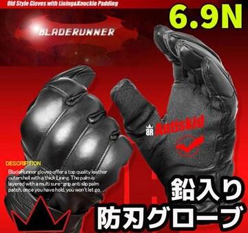防刃手袋 ブレードランナー 鉛 グローブ M サンド 本革 6.9N ケブラー 作業