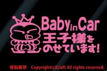 Baby in Car王子様をのせています!/ステッカー(pboライトピンク)