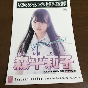 SKE48 森平莉子 Teacher Teacher 生写真 AKB48
