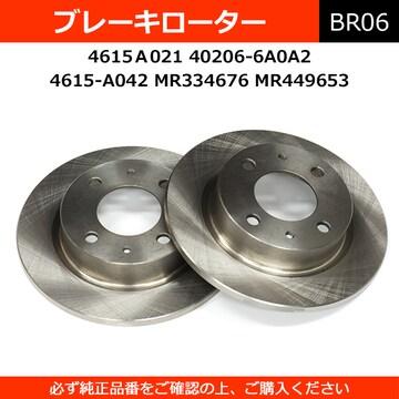 ★ブレーキローター フロント eKワゴン ミニカ トッポ  【BR06】