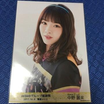 NMB48 中野麗来 グループ感謝祭 生写真 AKB48