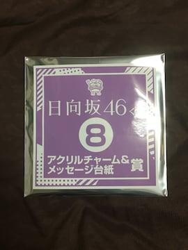 日向坂46 くじ 河田陽菜 アクリルチャーム