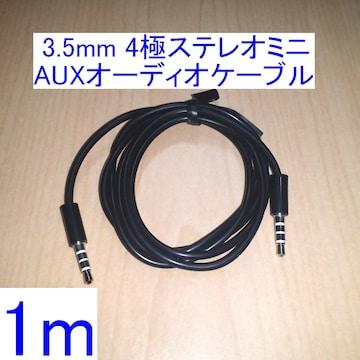 送料込/即決★3.5mm 4極ステレオミニ オーディオ延長コード/ケーブル 1m