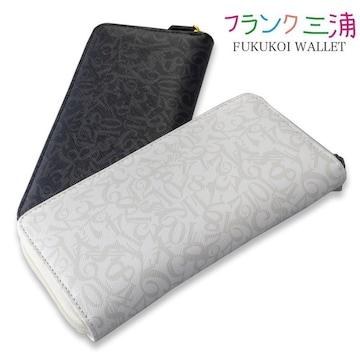 フランク三浦  長財布 FUKUKOI WALLET FMS-15 ホワイト