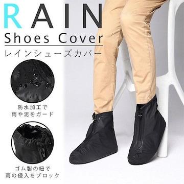 ♪M 雨対策に ファスナー付きで着脱簡単 携帯ケース付 レインシューズカバー/L