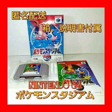 (匿名配送)Nintendo64 ポケモンスタジアム 任天堂 箱、説明書
