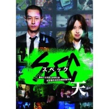 ■DVD『劇場版SPEC -天-』戸田恵梨香 加瀬亮