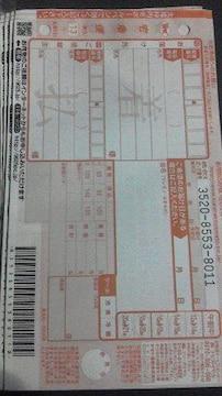 ヤマト運輸、クロネコ、宅急便着払い発送用伝票5枚