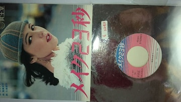 メイク23秒 資生堂EPレコード