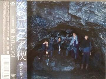 激安!超レア!☆KAT−TUN/楔☆初回盤/CD+DVD☆帯付き!☆超美品!