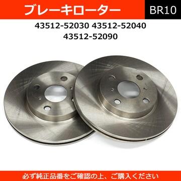 ★ブレーキローター フロント サクシード ヴィッツ  【BR10】