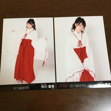 AKB48 市川愛美 2017年 福袋 生写真