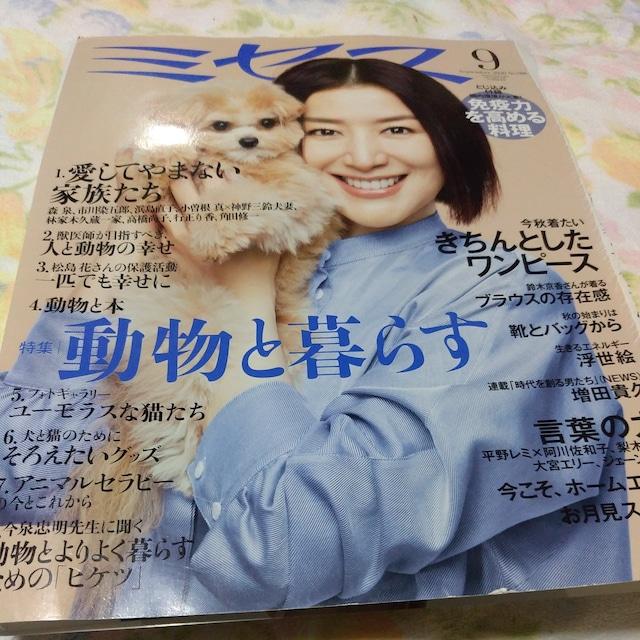 鈴木京香切り抜き  < タレントグッズの