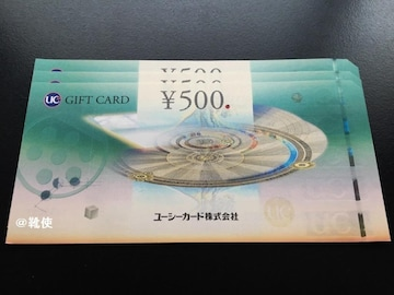 【即決】UCギフトカード 1500円分 ☆同梱発送/ポイント可