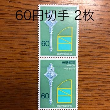 ★8623送料無料記念切手120円分(60円切手)#ポイント消化#訳あり