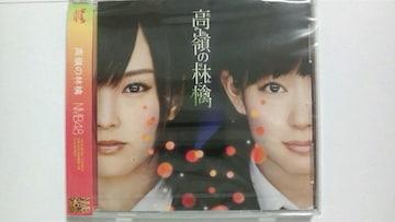 NMB48 高嶺の林檎 劇場盤 新品未開封 即決