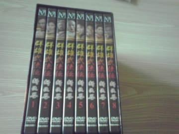 送料込 美品群雄武挟伝「断仇谷」DVD BOX(全30話)価格相談可