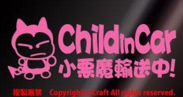 Child in car小悪魔輸送中!ステッカー(fj/ライトピンク)