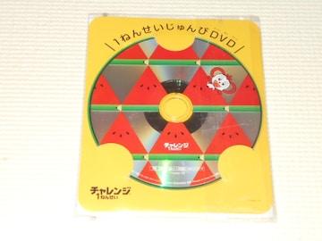 DVD★ベネッセ チャレンジ1ねんせい 1ねんせいじゅんびDVD