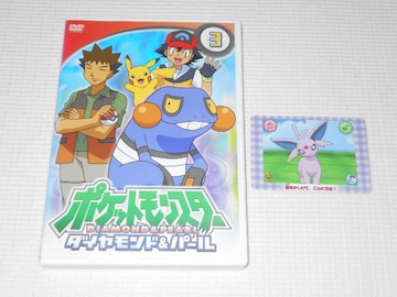 DVD★ポケットモンスター ダイヤモンド&パール 3 レンタル用