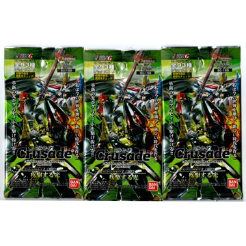 【3パックセット】サンライズクルセイド第15弾「疾駆する光」ブースターパック