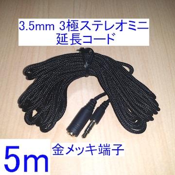 送料込/即決★3.5mm 3極ステレオミニ オーディオ延長コード/ケーブル 5m 金メッキ