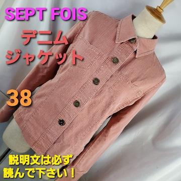 込み★48★SEPT FOIS☆デニムジャケット★38★