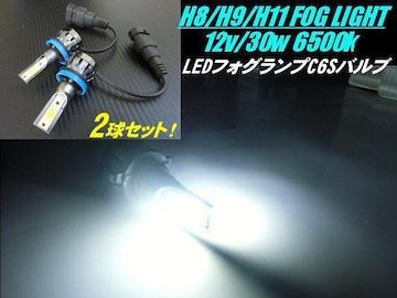 H8 H11 H16 LEDフォグランプ フォグ 30W 3600LM 白 ホワイト C6S