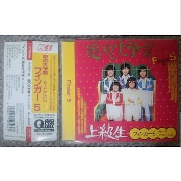 KF  フィンガー5 Finger 5  恋の大予言 サードアルバム