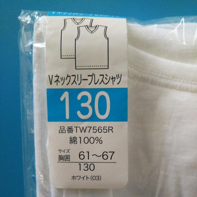 Vネックスリーブレスシャツ◇男子130cm◇1枚 開封済 未使用 < キッズ/ベビーの