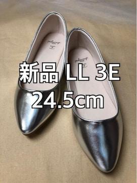 新品☆LL24.5cm 3E シルバーのやわらかフラットパンプス☆d620