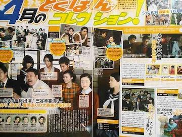 松本潤★2010年3/27〜4/2号★ザテレビジョン