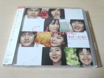 韓国映画サントラCD「SAD MOVIE」チョン・ウソン、イム・スジョン●