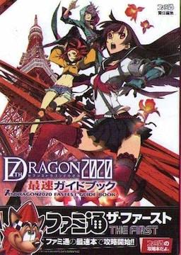PSP セブンスドラゴン2020 攻略本 即決