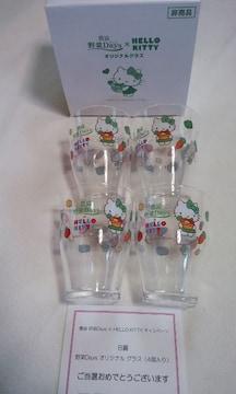 雪印メグミルク/農協野菜Days×キティオリジナルグラス(4個入り)当選品