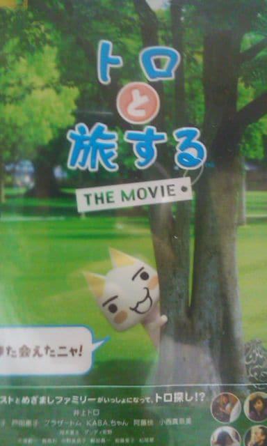 広末涼子〜トロと旅する〜初回限定DVD未開封・送料込  < タレントグッズの