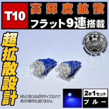 LED T10 超拡散型 フラット 9連 ★ブルー ライセンスランプに エムトラ