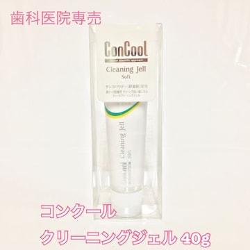 【送料無料】歯科専売 コンクール クリーニングジェル 40g