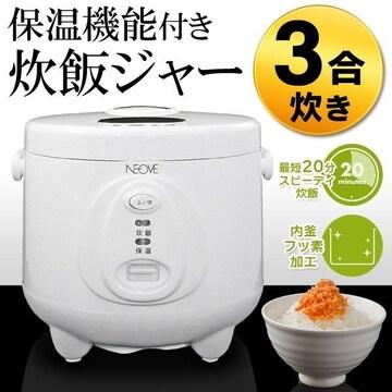 炊飯器 3合炊きコンパクト/i7