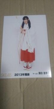 須田亜香里♪チームS●SKE48 2013年福袋★生写真