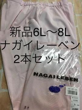 新品☆6〜8L大きいナガイレーベン医療ナースパンツ2本E6☆bb640
