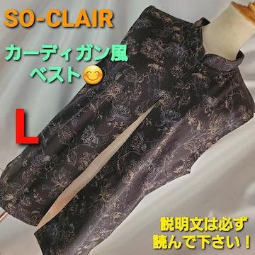 込み★548★SO-CLAIR★カーディガン風ベスト★L★