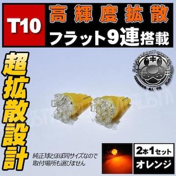 LED T10 超拡散型 フラット 9連 ★オレンジ ライセンスランプに エムトラ