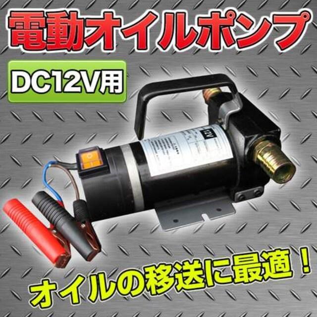 電動ポンプ DC12V用 オイルポンプ バッテリーポンプ 自動車 < 自動車/バイク